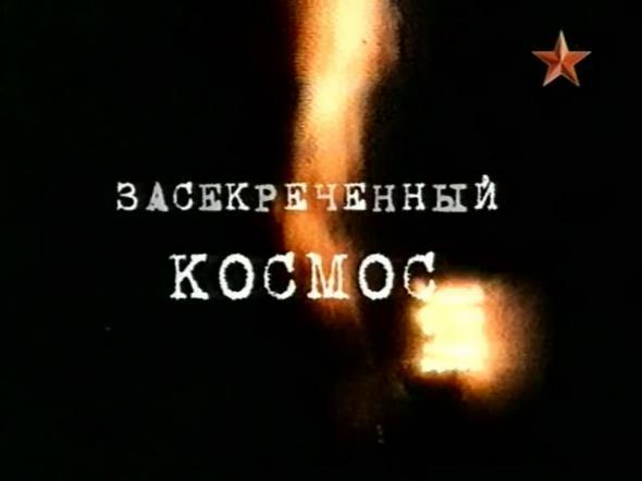 Сергей пинигин засекреченный космос