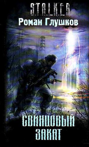 Роман Глушков - Свинцовый закат (S.T.A.L.K.E.R.) / Фантастика / RUS / 2010 / MP3 / 64 kbps