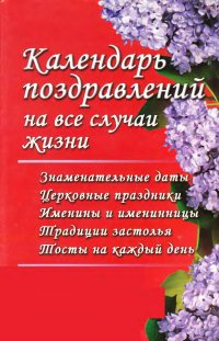 Ю.П. КустовскаяКалендарь поздравлений на все случаи жизни