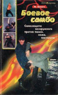 Михаил ШабетоБоевое самбо. Самозащита безоружного против палки, ножа, пистолета. 4-е издание