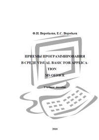 Ф.И. Воробьева, Е.С. ВоробьевПриемы программирования в среде Visual Basic for Application MS Office