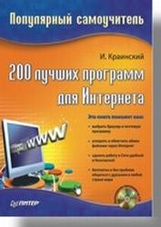 И. Краинский200 лучших программ для Интернета. Популярный самоучитель