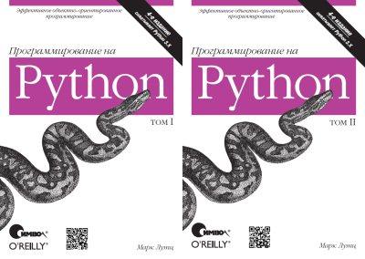 Программирование на python 4-е издание скачать.