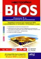 П.А. Дмитриев, М.А. ФинковаНастройки BIOS, 3-е издание