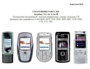 Symbian 7