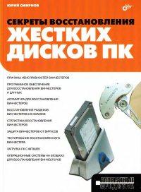 Ю. К. СмирновСекреты восстановления жестких дисков ПК