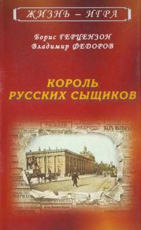 Б. Герцензон, В. ФедоровКороль русских сыщиков