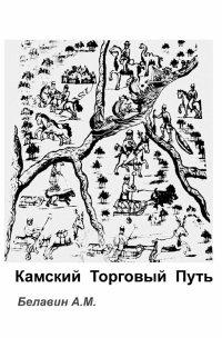 А.М. БелавинКамский торговый путь