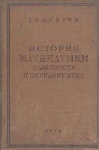 Г. ЦейтенИстория математики в древности и в средние века