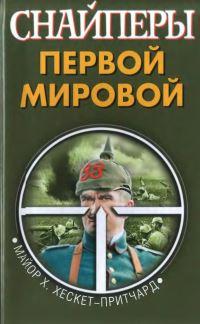 Х. Хескет-ПритчардСнайперы Первой Мировой