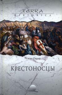 Режин ПернуКрестоносцы