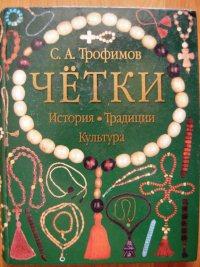 Сергей ТрофимовЧётки. История, традиции, культура