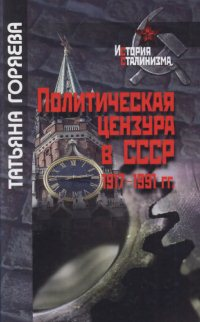 �.�. ������������������� ������� � ����. 1917-1991 ��.