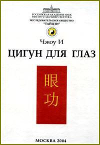 Чжоу И.Цигун для глаз