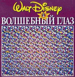 Волшебный глаз.  Объемные картинки (DisneysMagicEye) от Vipsite.ws.