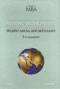 Э. Абель, Б. БернанкеМакроэкономика. 5-е издание
