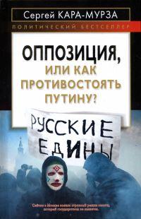 С. Г. Кара-МурзаОппозиция, или Как противостоять Путину?