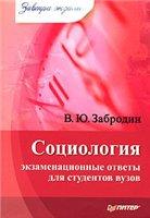 В. Ю. ЗабродинСоциология. Экзаменационные ответы для студентов вузов