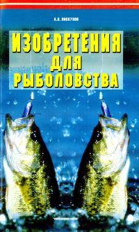 А.В. ПискуновИзобретения для рыболовства