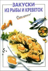 Г.С. ВыдревичОчень просто! Закуски из рыбы и креветок