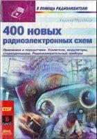 Шрайбер Г.400 новых радиоэлектронных схем