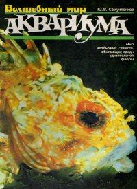 Ю.В. СамуйленковВолшебный мир аквариума