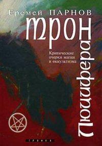 Еремей ПарновТрон Люцифера. Краткие очерки магии и оккультизма