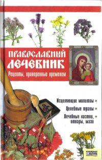 Т. ФроловаПравославный лечебник. Рецепты, проверенные временем