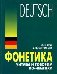 М.Н. Гузь, И.О. СитниковаФонетика. Читаем и говорим по-немецки
