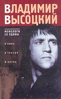 Все песни Владимира Высоцкого в mp3 - скачать бесплатно без регистрации