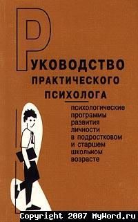 Дубровина руководство практического психолога читать