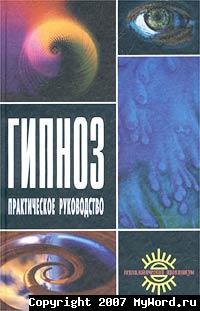 куделин а с геращенко а в гипноз практическое руководство img-1